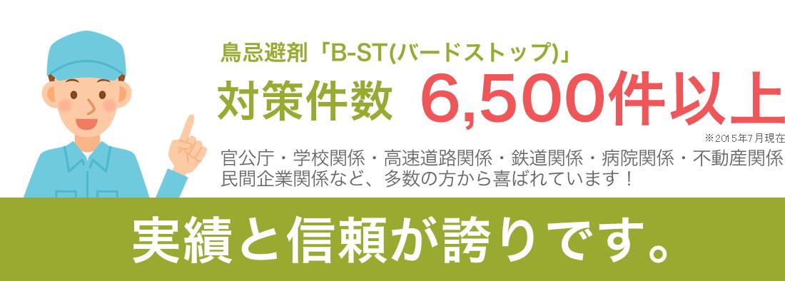 鳥忌避剤「B-ST(バードストップ)」対策件数6,500件以上