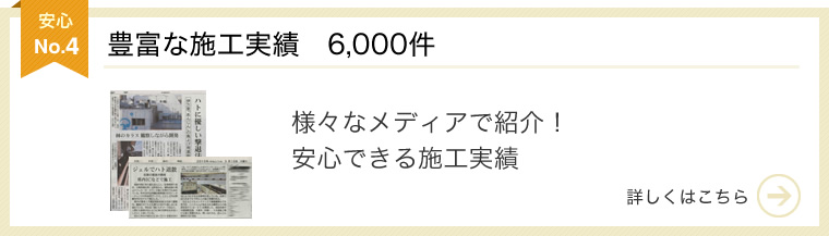豊富な施工実績 6,000件